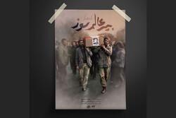 رونمایی از پوستر مستند «بیر عالم سوز»