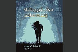«دختری که زنده ماند» به کتابفروشیها رسید