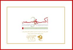 Iranian sculpture expo