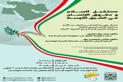"""مؤتمر """"مستقبل السلام وحقوق الإنسان في الشرق الأوسط"""" بجامعة الإمام الخميني العالمية"""