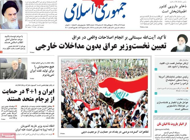 صفحه اول روزنامههای ۱۶ آذر ۹۸