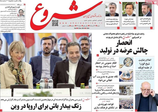 صفحه اول روزنامههای اقتصادی ۱۶ آذر ۹۸