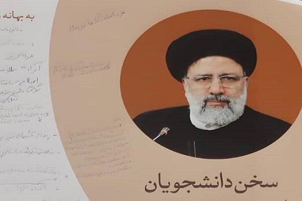 رئیسی کی انتخابات کے تمام متولیوں کو قانون کے مطابق عمل کرنے کی تاکید