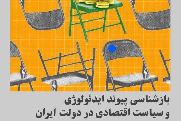 نشست «بازشناسی پیوند ایدئولوژی و سیاست اقتصادی در دولت ایران»