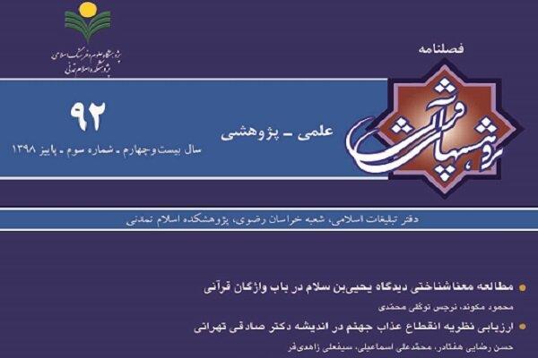 شماره نود و دوم فصلنامه علمی پژوهشی پژوهشهای قرآنی منتشر شد