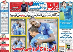 صفحه اول روزنامههای ورزشی ۱۷ آذر ۹۸