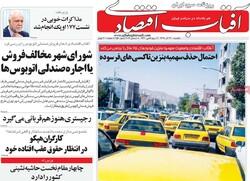 صفحه اول روزنامههای اقتصادی ۱۷ آذر ۹۸