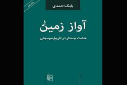 نوشتههای بابک احمدی درباره موسیقی به چاپ دوم رسید