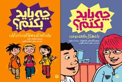دو کتاب روانشناسی درباره «نبوغ» و «گفتگو» برای نوجوانان منتشر شد