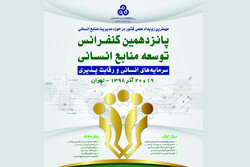 پانزدهمین کنفرانس توسعه منابع انسانی برگزار میشود