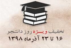 تخفیف کتب انتشارات انقلاب اسلامی به مناسبت روز دانشجو
