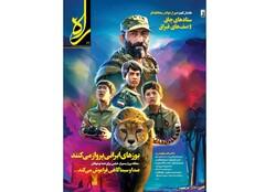 شماره جدید نشریه «راه» به مدیر مسئولی وحید جلیلی منتشر شد