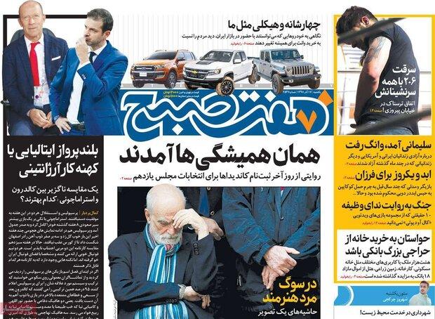 صفحه اول روزنامههای ۱۷ آذر ۹۸