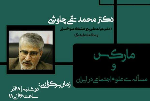 نشست «مارکس و مسئله علوم اجتماعی در ایران» برگزار می شود