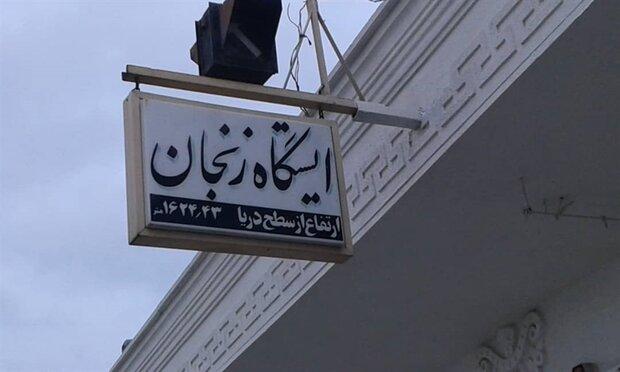 راه آهن منطقه زنجان به فهرست آثار ملی پیوست