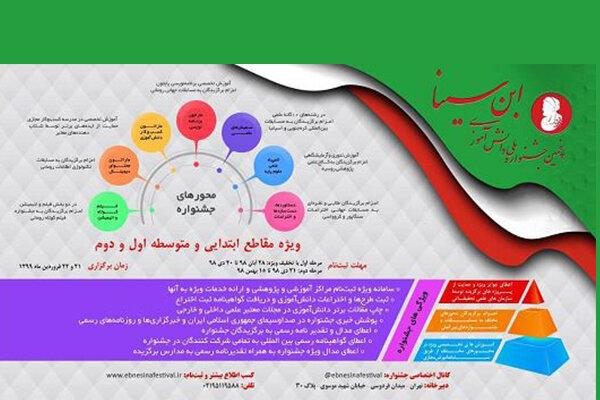 پنجمین جشنواره ملی دانش آموزی ابن سینا برگزار میشود