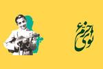 برگزیدگان ششمین جشنواره موسیقی «نوای خرّم» معرفی شدند