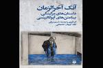 داستانهای آخرالزمانی با مضمون «مرگِ مدرن» کتاب شد