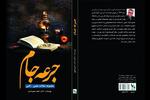 «جرعه جام» احمد تمیمداری منتشر شد