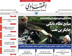 صفحه اول روزنامههای اقتصادی ۱۸ آذر ۹۸