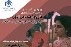 تاریخ اجتماعی ایران بررسی میشود