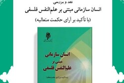 کتاب انسان سازمانی مبتنی بر علم النفس فلسفی نقد می شود