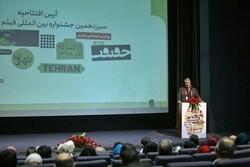 مهرجان سينما الحقيقة الـثالث عشر يبدأ أعماله في طهران