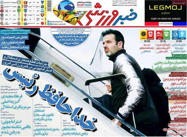 صفحه اول روزنامههای ورزشی ۱۸ آذر ۹۸