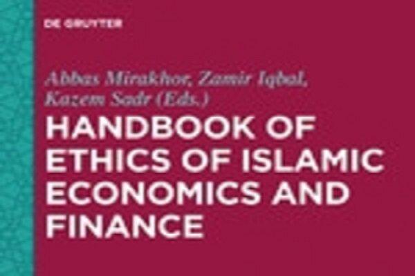 انتشار هندبوک «اخلاق در اقتصاد و تأمین مالی اسلامی»