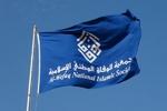 جمعية الوفاق البحرينية توجه رسالة لقمة مجلس التعاون الـ40