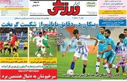 صفحه اول روزنامههای ورزشی ۱۹ آذر ۹۸