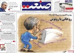 صفحه اول روزنامههای اقتصادی ۱۹ آذر ۹۸