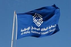 الوفاق البحرينية تسقط عضوية النائب السابق لها على خلفية مشاركته بقناة صهيونية