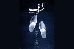 رونمایی از پوستر «خسوف» در جشنواره «سینماحقیقت»