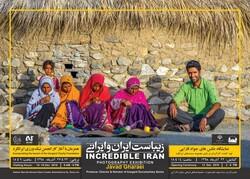 """Incredible Iran"""