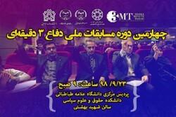 مسابقات ملی دفاع سه دقیقه ای از پایان نامه برگزار می شود