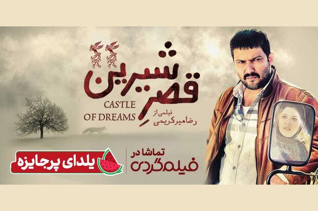 پخش آنلاین قصر شیرین نامزد ۲ سیمرغ بلورین جشنواره فجر در فیلمگردی