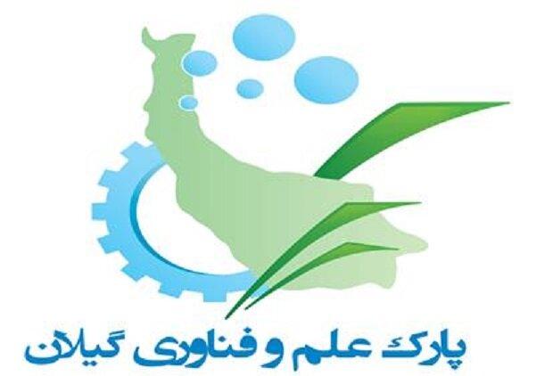 راه اندازی صندوق نوآوری و شکوفایی گیلان با هدف معرفی فناوری ها