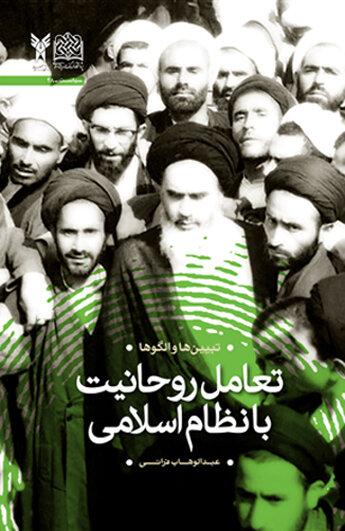 کتاب تعامل روحانیت با نظام اسلامی؛ تبیینها و الگوها منتشر شد