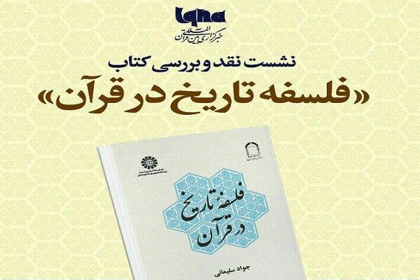 کتاب فلسفه تاریخ در قرآن نقد و بررسی میشود