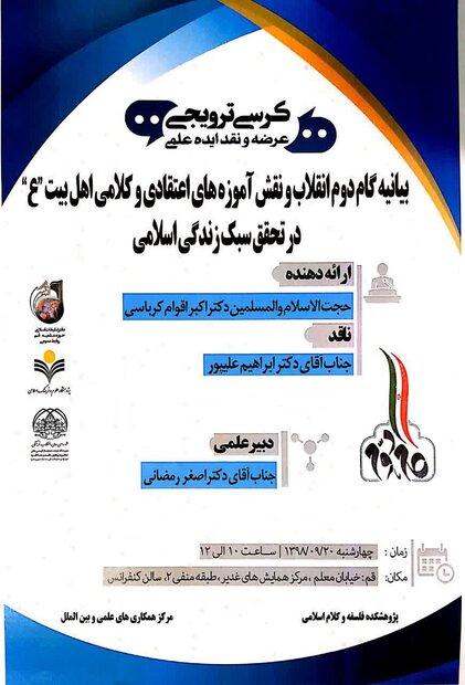 کرسی بیانیه گام دوم انقلاب در تحقق سبک زندگی اسلامی برگزار می شود
