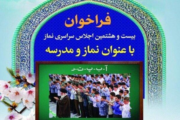 ۳۵۰ اثر به پنجمین اجلاس استانی نماز بوشهر ارسال شد