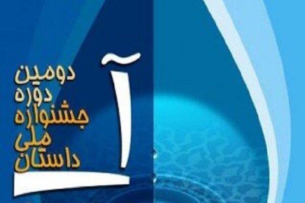 دومین دورهجشنواره ملی داستانی آب در اصفهان برگزار می شود