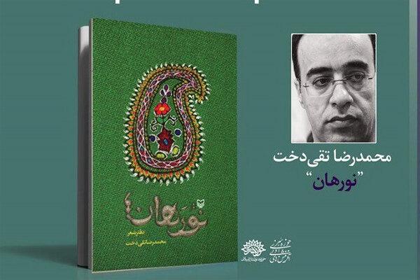 مجموعه شعر «نورهان» در «یک ماه، یک کتاب» نقد میشود