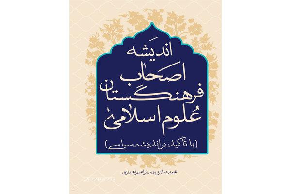 «اندیشه اصحاب فرهنگستان علوم اسلامی» خواندنی شد