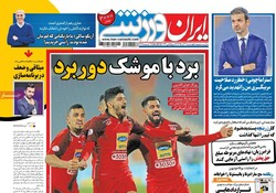 صفحه اول روزنامههای ورزشی ۲۰ آذر ۹۸