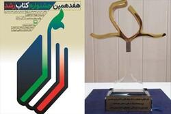 برگزیده شدن سه کتاب انتشارات امام موسی صدر در جشنواره کتاب رشد