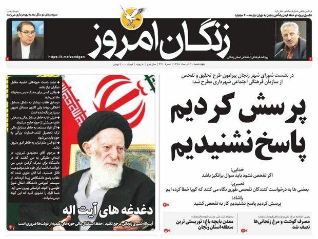 روزنامه های  استان  زنجان