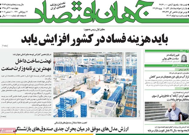 صفحه اول روزنامههای اقتصادی ۲۰ آذر ۹۸