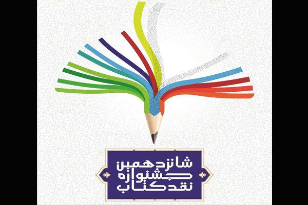 جشنواره نقد کتاب نامزدهای ۳ گروه دیگر را معرفی کرد